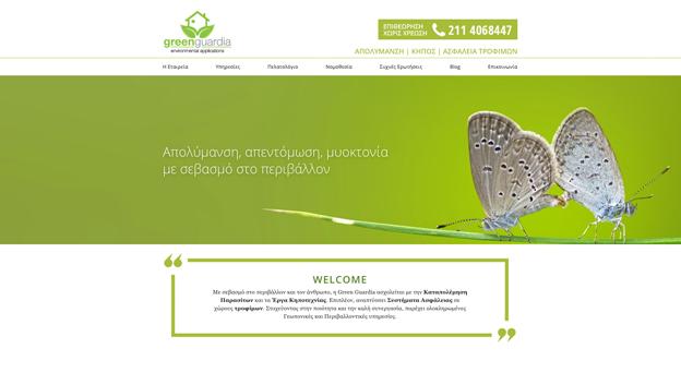 ΕΤΑΙΡΙΑ ΑΠΟΛΥΜΑΝΣΗΣ & ΚΗΠΟΤΕΧΝΙΑΣwww.greenguardia.gr