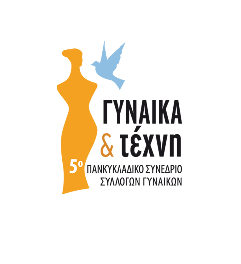 ΣΥΝΕΔΡΙΟ ΓΥΝΑΙΚΩΝ / ΤΗΝΟΣ