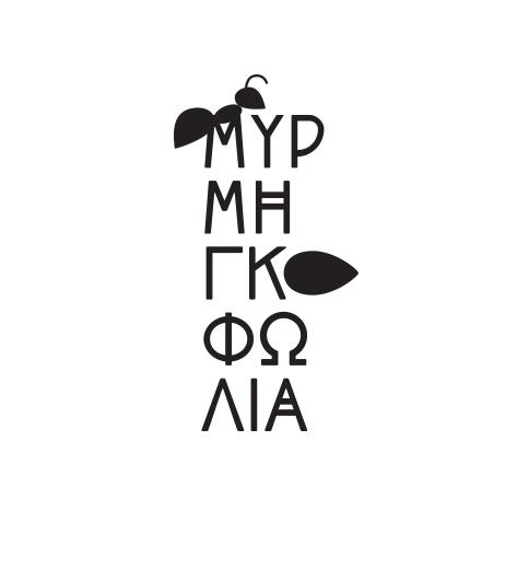 ΠΡΟΤΑΣΗ ΛΟΓΟΤΥΠΟΥ ΓΙΑ ΚΑΤΑΣΤΗΜΑ ΜΠΑΧΑΡΙΚΩΝ / ΑΘΗΝΑ